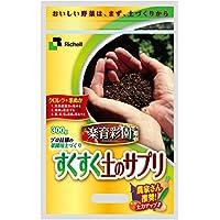 リッチェル 楽育彩園 すくすく土のサプリ 300g