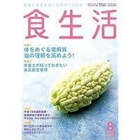 食生活 2008年 08月号 [雑誌]