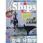 J Ships (ジェイ・シップス) 2011年 06月号 [雑誌]