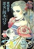 悪女に四本のバラ(フォア・ローゼズ) (徳間文庫)