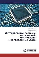 Integral'nye sistemy opticheskoj kommutacii mnogoyadernyh SBIS