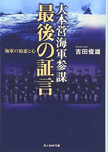 大本営海軍参謀最後の証言―海軍の知恵と心 (光人社NF文庫)の詳細を見る