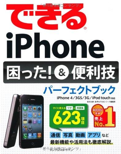 できるiPhone 困った!&便利技パーフェクトブック  iPhone 4/3GS/3G/iPod touch対応の詳細を見る