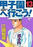 甲子園へ行こう!(13) (ヤングマガジンコミックス)