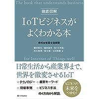 徹底図解 IoTビジネスがよくわかる本