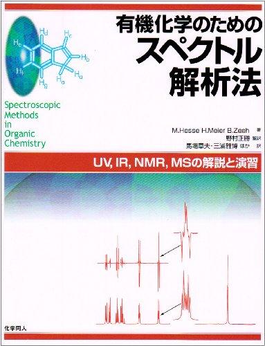 有機化学のためのスペクトル解析法の詳細を見る