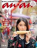 anan (アンアン) 2017/04/12[歩く、台湾。]
