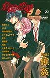 危険恋愛H 39 (ガールズポップコレクション)
