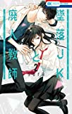 墜落JKと廃人教師 コミック 1-2巻セット