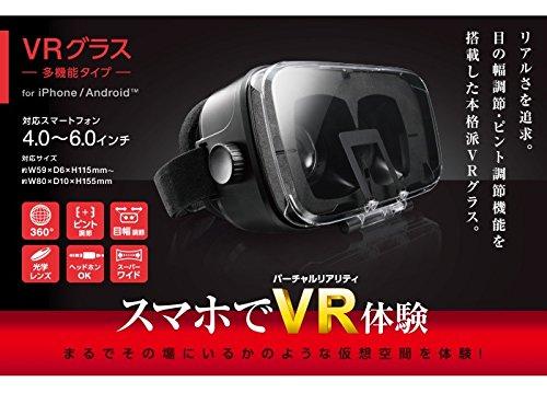 エレコム VRゴーグル ヘッドマウント用 ブラック P-VRG03BK