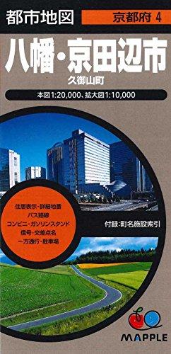 都市地図 京都府 八幡・京田辺市 久御山町 (地図 | マップル)