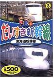 だいすき新幹線 3、東海道新幹線 (<DVD>)