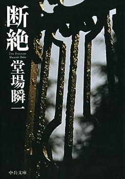 断絶 汐灘サーガ (中公文庫)