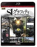 ビコム鉄道スペシャルBD SLグラフィティ 今を駆ける日本の蒸気機関車[Blu-ray/ブルーレイ]