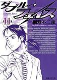 ダブル・フェイス(11) (ビッグコミックス)