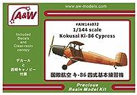 A&Wモデル 1/144 国際航空 キー86 四式基本練習機 レジンキット 144072