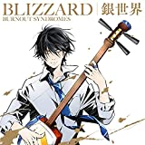 【Amazon.co.jp限定】BLIZZARD / 銀世界 (期間生産限定盤) (メガジャケ付)