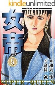 女帝 5巻 表紙画像