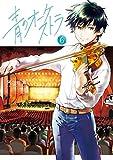 青のオーケストラ(6) (裏少年サンデーコミックス)