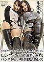 ロングブーツ蒸れ蒸れパンスト匂い嗅ぎ脚舐めレズ ゑびすさん/妄想族 DVD