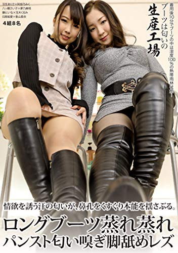 Knee high boots stuffiness stuffiness pantyhose sniffing feet smells 舐merezu Ebisu engine, I / family [DVD]