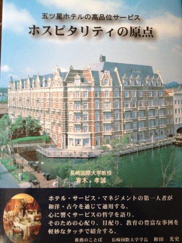 ホスピタリティの原点―五ツ星ホテルの高品位サービス