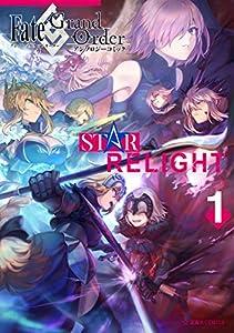 Fate/Grand Order アンソロジーコミック STAR RELIGHT(1) (星海社コミックス)