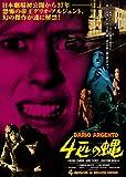 4匹の蝿 [DVD]