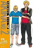 アキラNo.2 新装版 4 (リュウコミックス)
