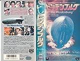 ヒンデンブルグ [VHS]