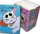 ちびとぼく コミック 1-10巻セット (ちびとぼく  )