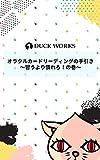 オラクルカードリーディングの手引き~習うより慣れろ!の巻~ あひるの手引き (DUCK WORKS BOOKS)
