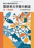 豊かな言語活動が拓く国語単元学習の創造〈1〉理論編