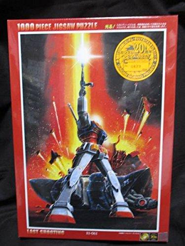 機動戦士ガンダム 20周年 光るジグソーパズル 1000P 初版限定