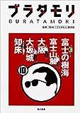 ブラタモリ 書籍 1-10巻 セット