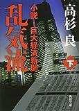 乱気流 下小説・巨大経済新聞 (角川文庫)