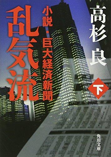 乱気流 下小説・巨大経済新聞 (角川文庫)の詳細を見る