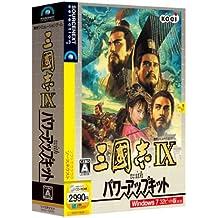 三國志IX with パワーアップキット