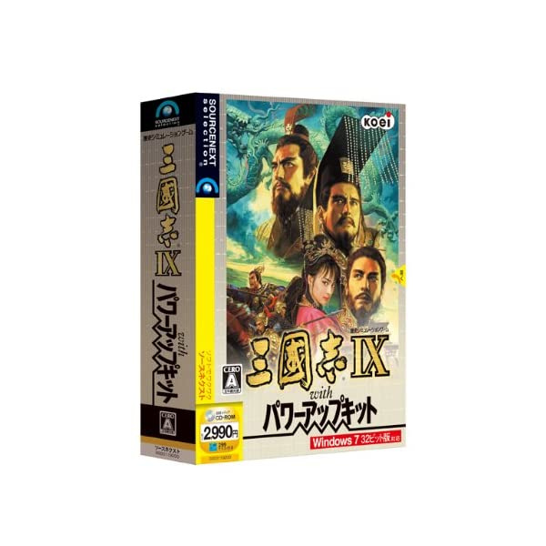三國志IX with パワーアップキットの商品画像