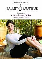 バレエ・ビューティフル ~カーディオ・ワークアウト~ [DVD]