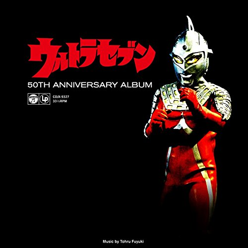 ウルトラセブン 50th Anniversary Album [Analog]