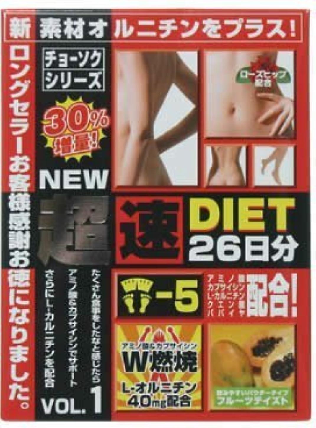 一時停止知的廃止する超速ダイエット 26包