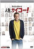 人生、サイコー!  DVD