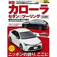 TOYOTA カローラ セダン&ツーリング ニューカー速報プラス第69弾 (CARTOP MOOK)