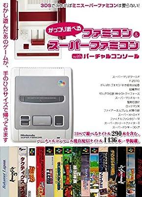がっつり遊べるファミコン&スーパーファミコンwithバーチャルコンソール ([テキスト])