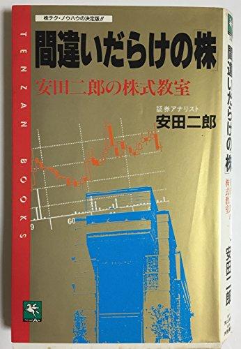 間違いだらけの「株」―安田二郎の株式教室 (天山ブックス)