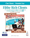 Filthy Rich Clients アニメーションとグラフィカルエフェクトを使ったデスクトップJavaアプリケーション (The Java Series)