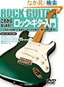 これからはじめる ロックギター入門これだけは知っておきたいすべてが見て弾けるDVD付