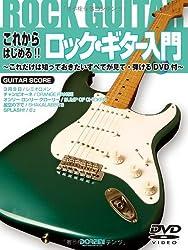 これからはじめる!! ロックギター入門−これだけは知っておきたいすべてが見て・弾けるDVD付 (ギター・スコア)