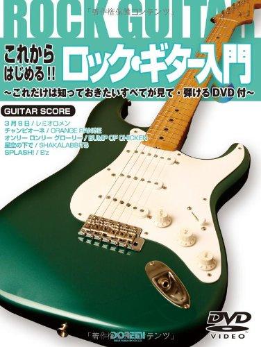 ドレミ楽譜出版社『これからはじめる!! ロックギター入門 これだけは知っておきたいすべてが見て・弾けるDVD付』